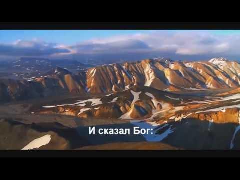 Библия первая книга Моисея Бытие  В начале сотворил Бог небо и землю