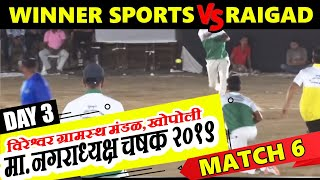 Winner Sports Nalasopara VS Raigad | Ma. Nagaradhyaksha Chashak 2019 | Final Day | Khopoli