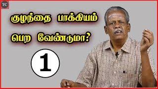 குழந்தை பாக்கியம் பெற வேண்டுமா? பகுதி 1 | Trying to Conceive: Natural Tips in Tamil