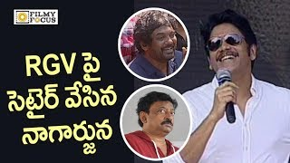 Nagarjuna Funny Satire on RGV @NagRGV4 Movie Launch