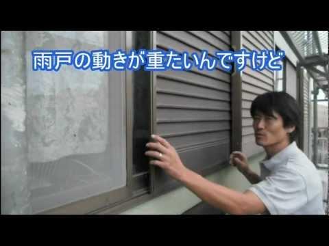 超簡単、雨戸の戸車交換@エーゼン大塚建設