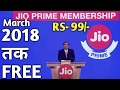 Jio Prime Offer Launched | Free DATA TILL March 2018 | 99 RS AND 303 RS OFFER | thumbnail