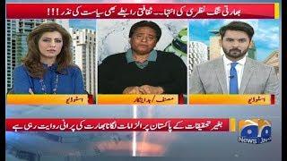 Geo Pakistan - 21 February 2019