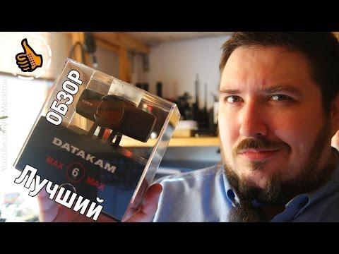 DATAKAM 6 MAX - Лучший видеорегистратор для вашего Автомобиля ?