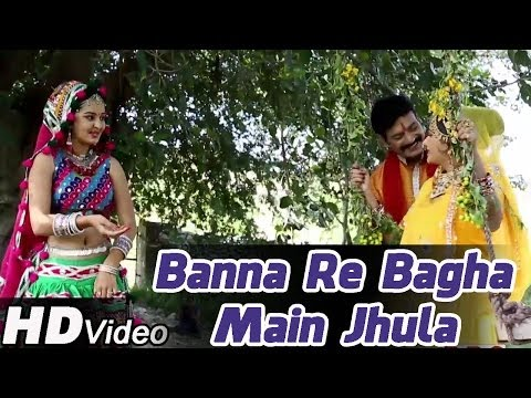 Banna Re Baga Main Jhula | New Songs 2014 | Rajasthani Traditional...
