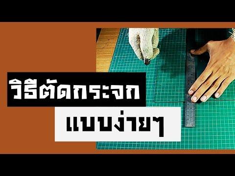 ร้านช่างสมัครเล่น - EP.1 วิธีตัดกระจกแบบง่ายๆ (มือใหม่หัดDIY)