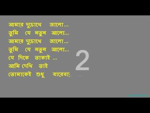 Bohu dur theke   Kishore Kumar Bangla Karaoke with Lyrics