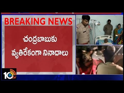 Former Minister Manikyala Rao Health Updates | BJP Leaders Protest At Hospital | 10TV News