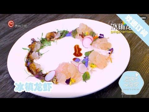 陸綜-詹姆士的廚房-20190703 冰鎮龍蝦牛肉冰面