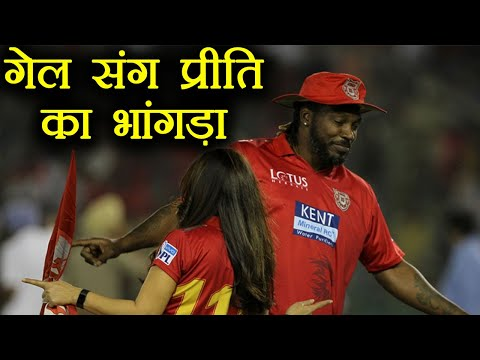 IPL 2018: Preity Zinta dance with Chris Gayle after KXIP win over DD | वनइंडिया हिंदी thumbnail