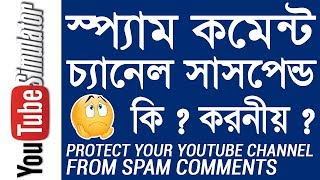 How To Protect Your YouTube Channel From Spam Comments [Bangla]