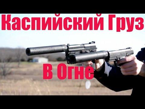 Каспийский груз - В Огне