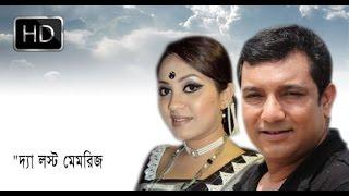 "Bangla Natok ""দ্যা লস্ট মেমরিজ""[HD] ft. Towkir Ahmed,Tarin"