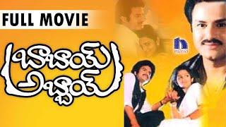 Adhinayakudu - Babai Abbai Telugu Full Movie || Balakrishna, Anitha Reddy, Jandhyala