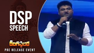 Music Director Devi Sri Prasad Speech @ Rangasthalam Pre Release Event
