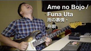 Ame No Bojo Funa Uta Marty Friedman  雨の慕情 舟唄