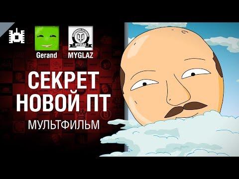 Секрет новой ПТ - мультфильм от Gerand и MYGLAZ [World of Tanks]