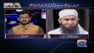 Jirga with Molana Tariq Jameel - 18 May 2019