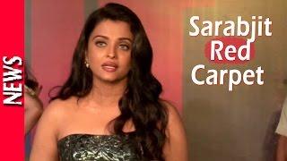 Latest Bollywood News - Sarabjit Special Screening - Bollywood Gossip 2016