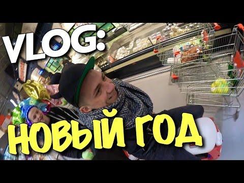 VLOG: НОВЫЙ ГОД И КОТОВ / Андрей Мартыненко