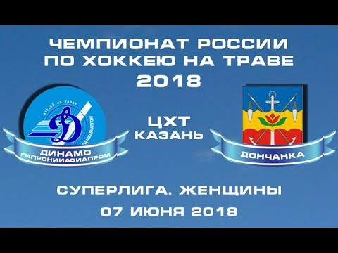 /07.06.2018/ Динамо Гипронииавиапром - Дончанка