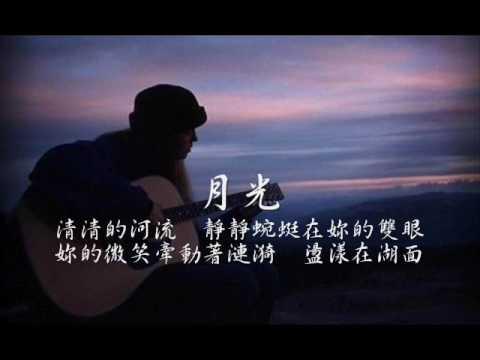 月光  王宏恩