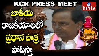 I Will Play Very Crucial Role in National Politics | KCR Press Meet on TRS Victory | hmtv