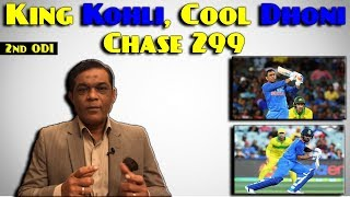 King Kohli, Cool Dhoni Chase 299 | 2nd ODI | Caught Behind
