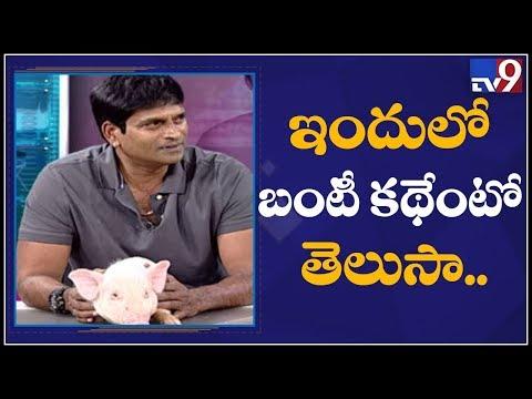 Director Ravi Babu on Adhugo movie highlights with Bunty - TV9 Exclusive