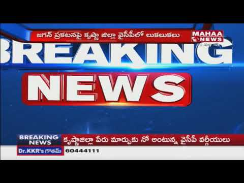 Dutta Ramachandra Rao Counter To YS Jagan About NTR Name For Krishna Dist | Mahaa News