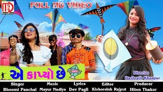 A Kapio Chhe(Full ) | Latest Gujarati Song 2018 | Bhoomi Panchal | Makar Sankranti |