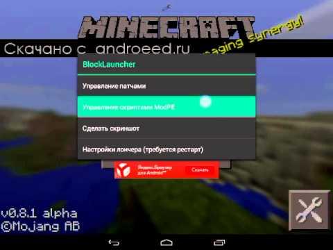 Мод на оживление блоки в minecraft pe 0.8.1