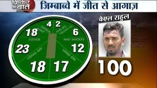 India vs Zimbabwe, 1st ODI 2016: KL Rahul's 100 Runs Lead India to Victory | Cricket Ki Baat