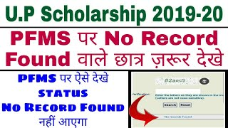 UP Sscholarship 2019-20 |PFMS No Record Found| PFMS server unavailable