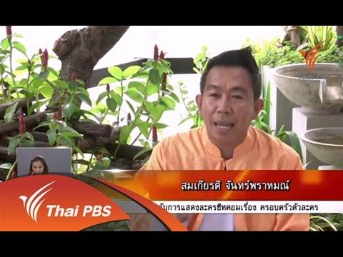 เปิดบ้าน Thai PBS  : เบื้องหลังซิทคอมครอบครัวตัวละคร (21 กย 57)