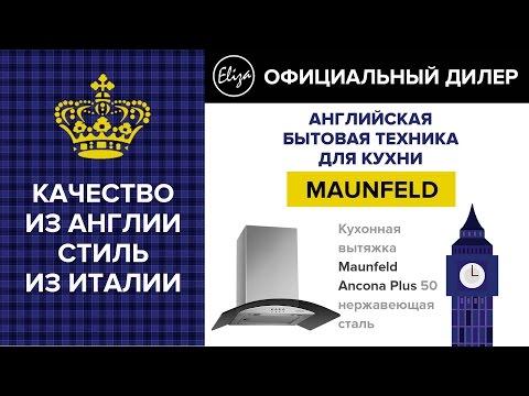 Мебельная фабрика Eliza - Кухонная вытяжка Maunfeld Ancona Plus 50 нержавеющая сталь