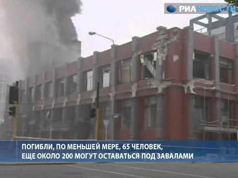 Землетрясение в считанные минуты превратило город в руины   Видео   Лента новостей РИА Новости