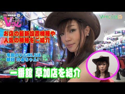 パチンコ・パチスロ情報動画 Vコレ #39 一番舘 草加店