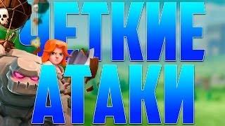 ЧЁТКИЕ АТАКИ НА КВ ! - Clash of Clans