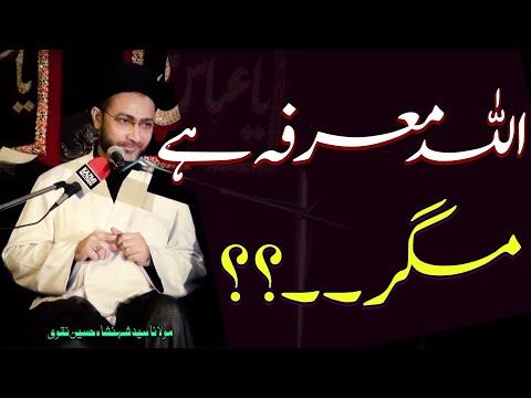 Allah Ma'arifa Hay Magar..?? | Maulana Syed Shahenshah Hussain Naqvi | 4K