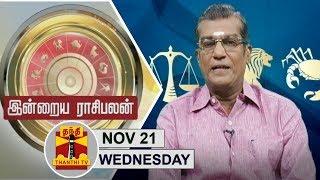 (21/11/2018) Indraya Raasipalan by Astrologer Sivalpuri Singaram   Thanthi TV