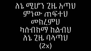 Tigist Fantahun min Tegegne - Lyrics