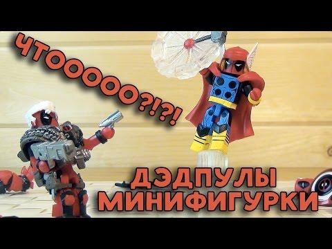 Что творит Дэдпул? - Минифигурки Deadpool - Коллекционные фигурки Minimates