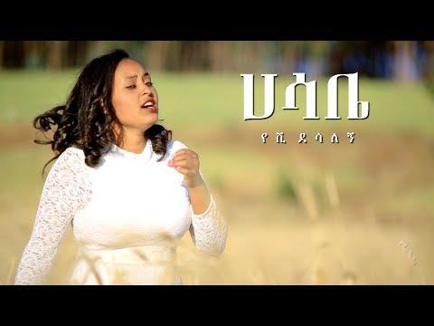 Yeshi Desalegn - Hasabe ሀሳቤ (Amharic)