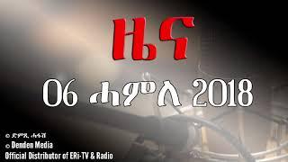 DimTsi Hafash Eritrea/ድምጺ ሓፋሽ ኤርትራ: ዜና -  06 ሓምለ 2018 - News