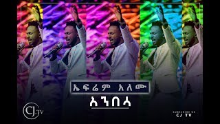 Singer Efrem Alemu - CJ TV