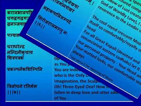 Full Shiva Tandava Stotram By Ravana Devanagari Sanskrit Lyrics English Translations video