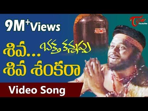 Bhakta Kannappa Songs - Shiva Shiva Sankara - Krishnam Raju -...