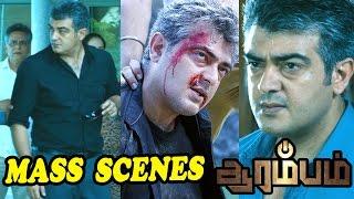 Arrambam | Arrambam Full movie Mass scenes | Ajith theri Mass scenes | Ajith best performance | Arya