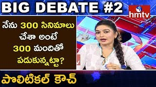 Actress Ramya Sri, Ramakrishna Goud, Malladi Vishnu On Sri Reddy and RGV | Big Debate #2 | hmtv